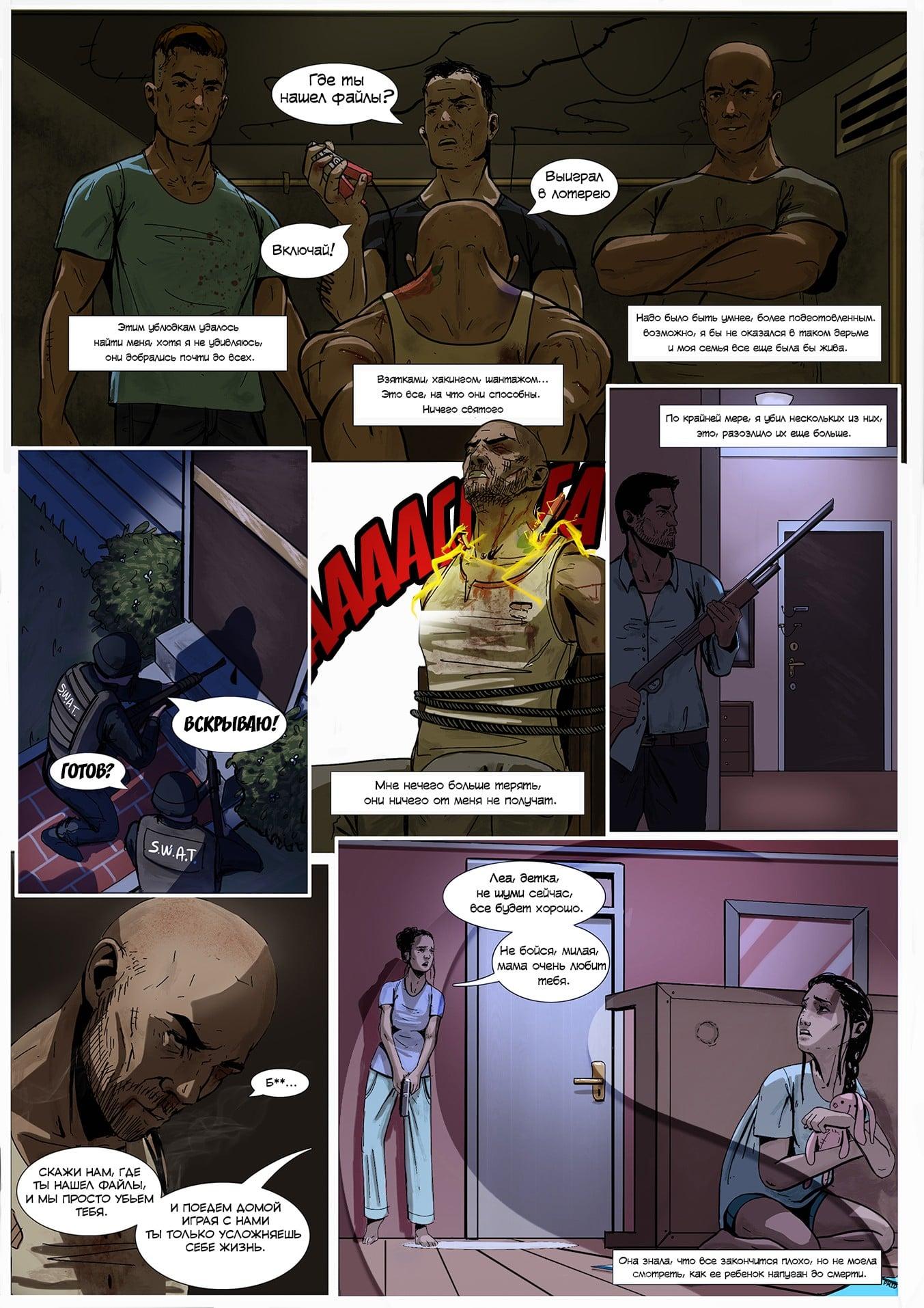 SCUM comic #1