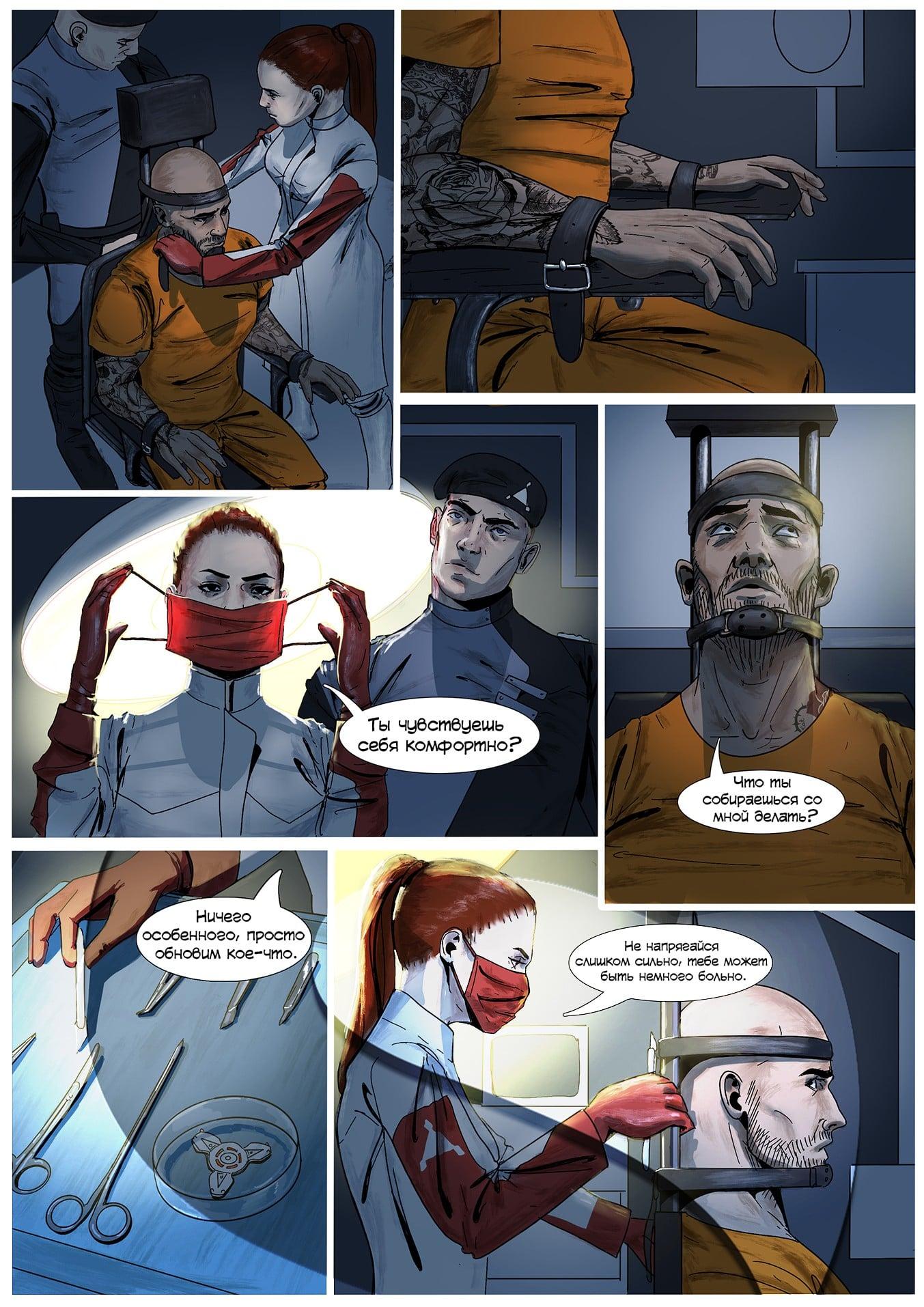 Комикс SCUM 8