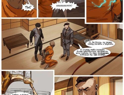 Комикс SCUM №13
