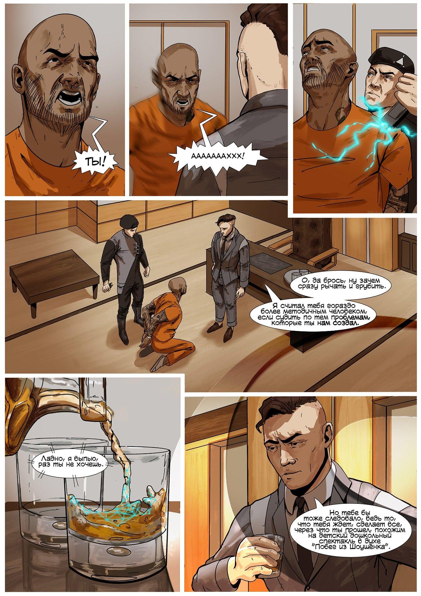 Комикс SCUM 13