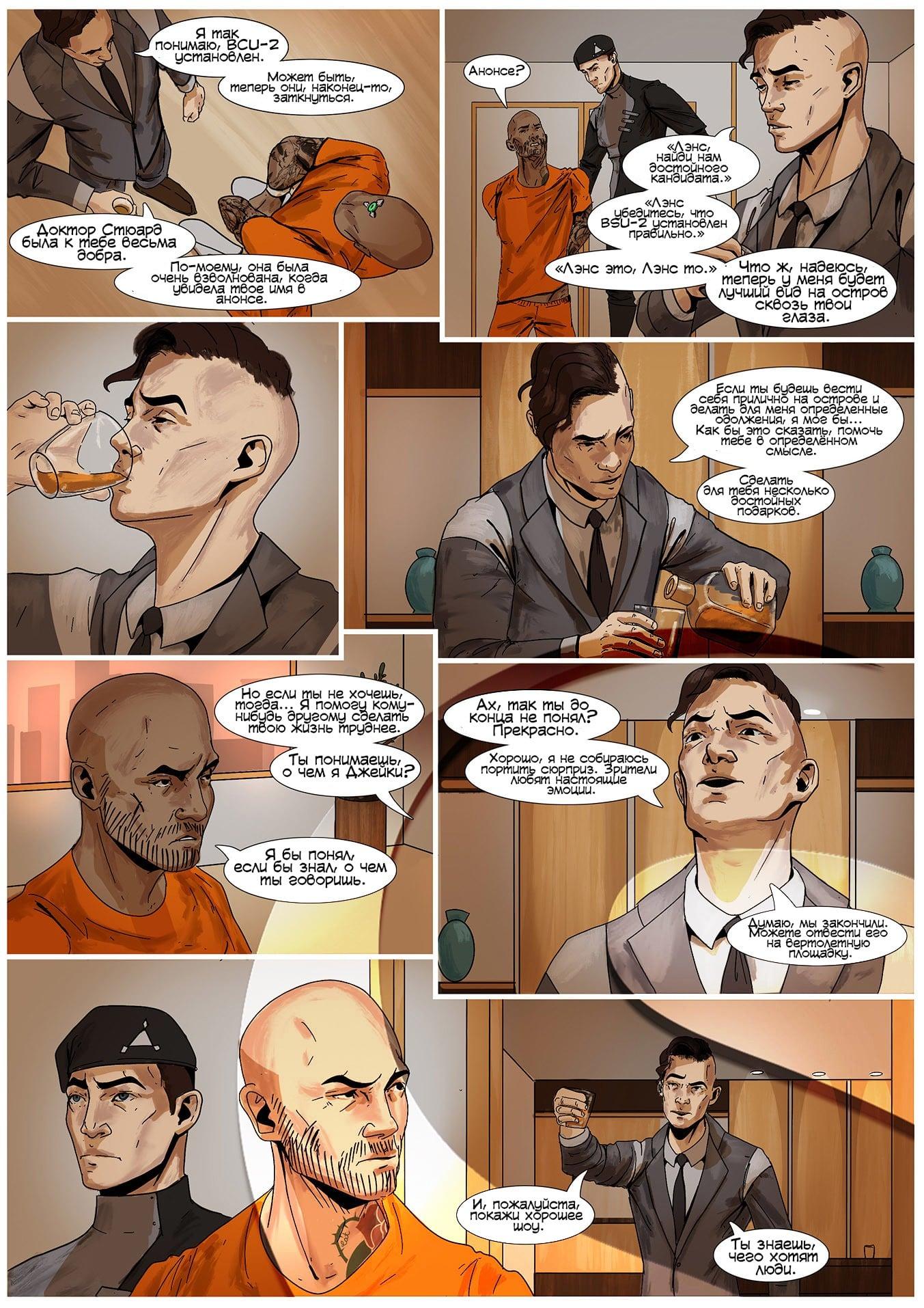 Комикс SCUM 14