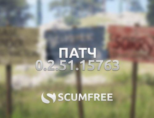 Патч 0.2.51.15763