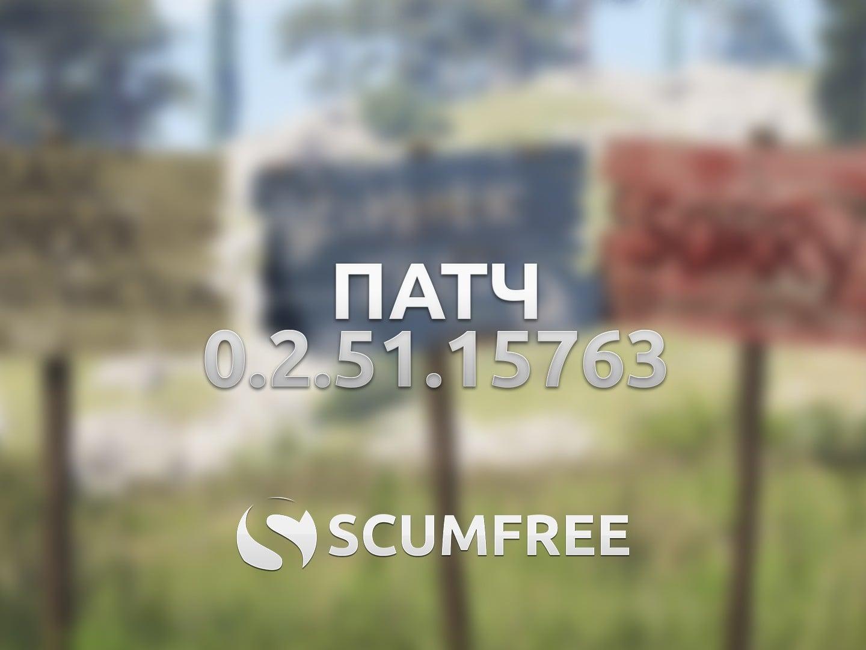 Патч 0.2.51.15763 5