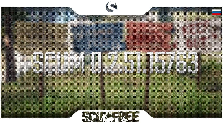 SCUM 0.2.51.15763
