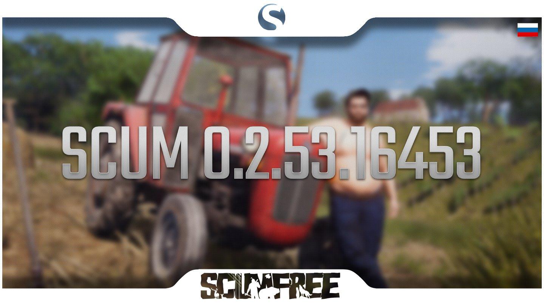 SCUM 0.2.53.16453