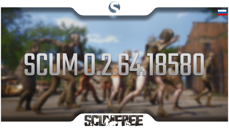 SCUM 0.2.64.18580
