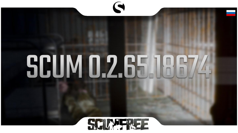 SCUM 0.2.65.18674