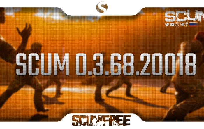 Scum сервер 7