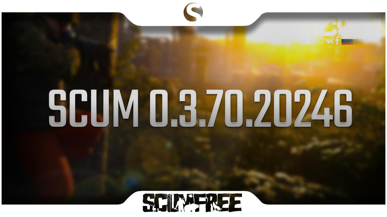 Scum сервер 1